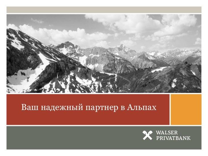 Ваш надежный партнер в Альпах