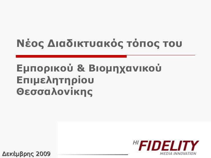 Νέος Διαδικτυακός τόπος του  Εμπορικού & Βιομηχανικού Επιμελητηρίου Θεσσαλονίκης Δεκέμβρης 2009