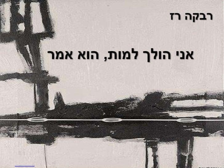 """רבקה רז<br />אני הולך למות, הוא אמר<br />זוכה בפרס אקו""""ם ליצירה בעילום שם לשנת 2009<br />בניית מצגת ועיצובה:<br />שרית שץ<..."""