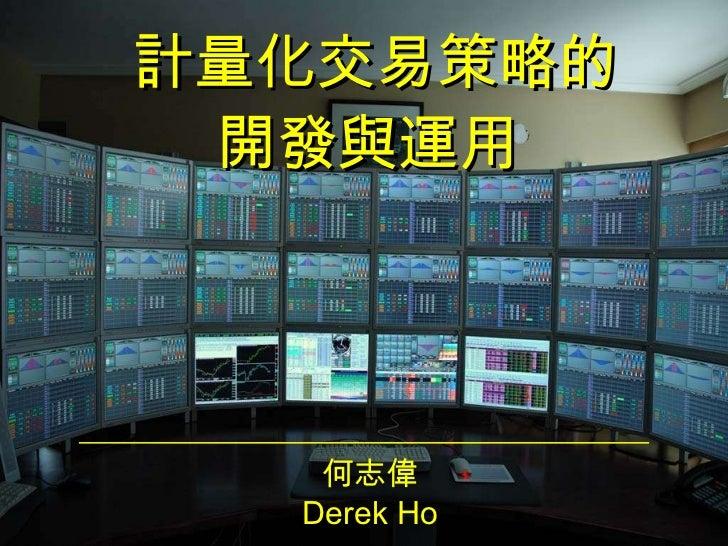計量化交易策略的 開發與運用  何志偉 Derek Ho