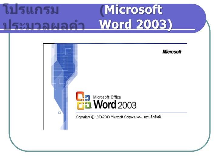 โปรแกรมประมวลผลคำ <br />(Microsoft Word 2003)<br />