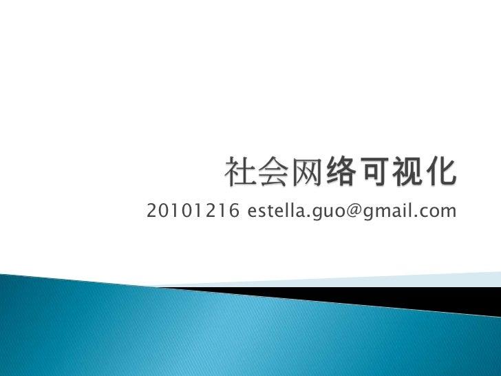 社会网络可视化<br />20101216 estella.guo@gmail.com<br />