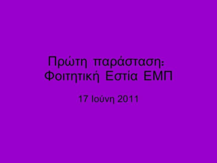 Πρώτη παράσταση:  Φοιτητική Εστία ΕΜΠ 17 Ιούνη 2011