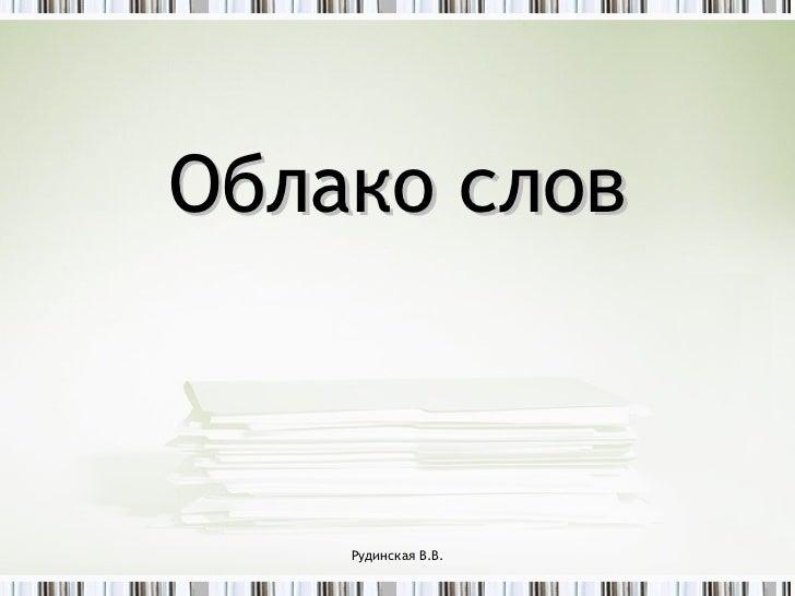Облако слов Рудинская В.В.