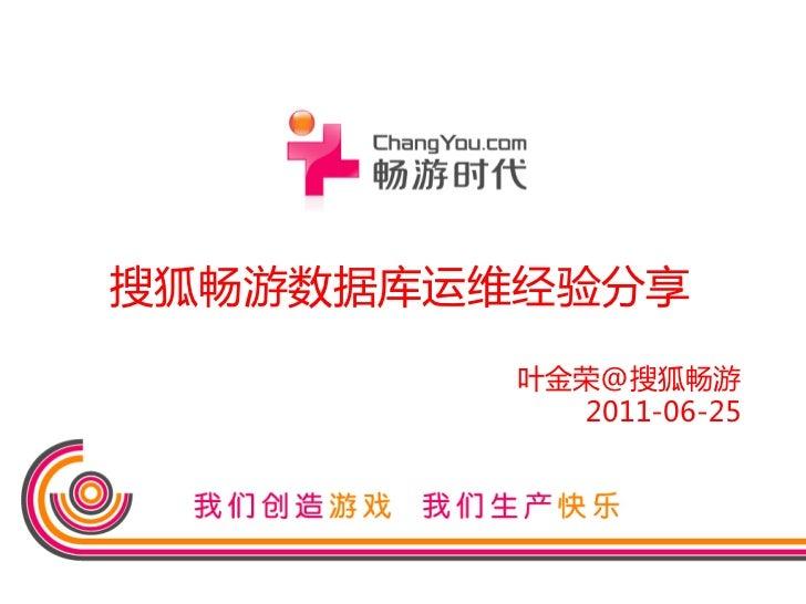 搜狐畅游数据库运维经验分享         叶金荣@搜狐畅游           2011-06-25