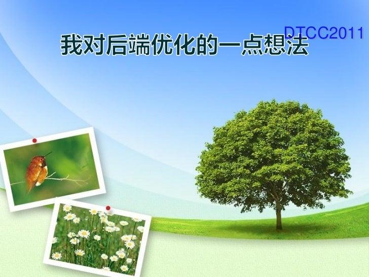 DTCC2011