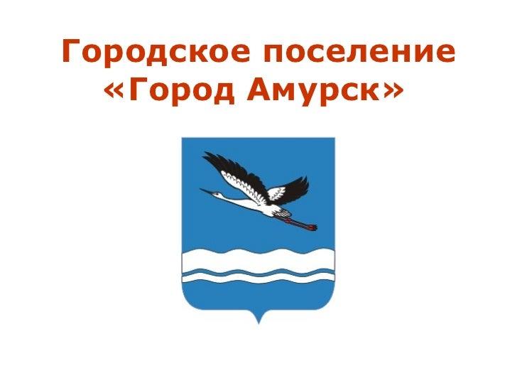 Дальневосточная дорожно строительная компания г амурска дорожностроительные организации Ижевскской области
