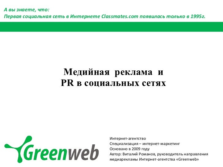 Медийная  реклама  и PR  в социальных сетях А вы знаете ,  что : Первая социальная сеть в Интернете Classmates.com появила...