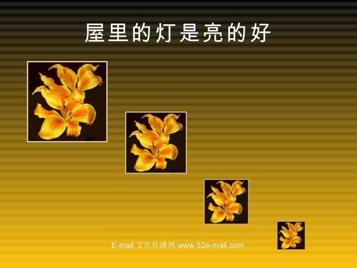 屋里的灯是亮的好 E-mail 文化传播网 www.52e-mail.com