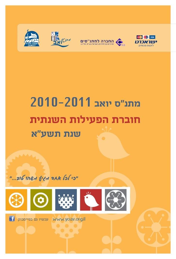 """מתנ""""ס יואב 1102-0102        חוברת הפעילות השנתית         שנת תשע""""א""""כי לכל אחד מגיע משהו טוב...""""    www.yoav.org...."""
