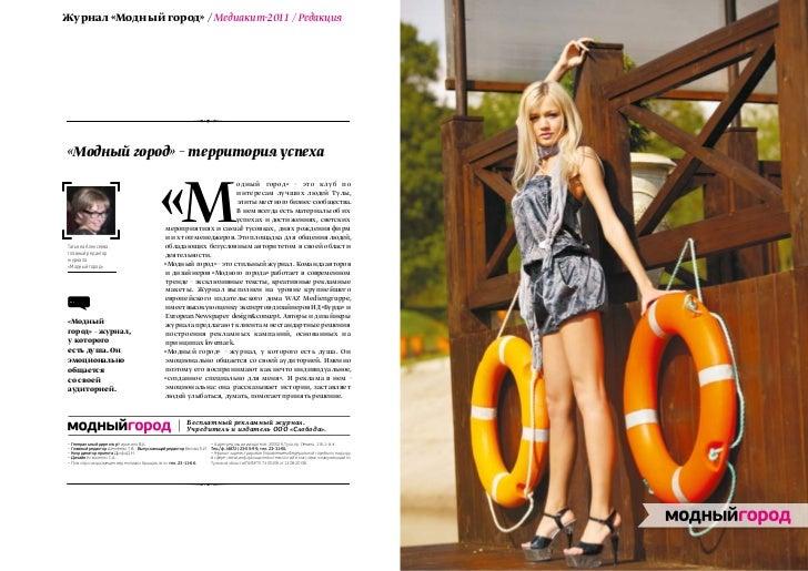 Журнал «Модный город» / Медиакит-2011 / Редакция«Модный город» – территория успеха                                        ...