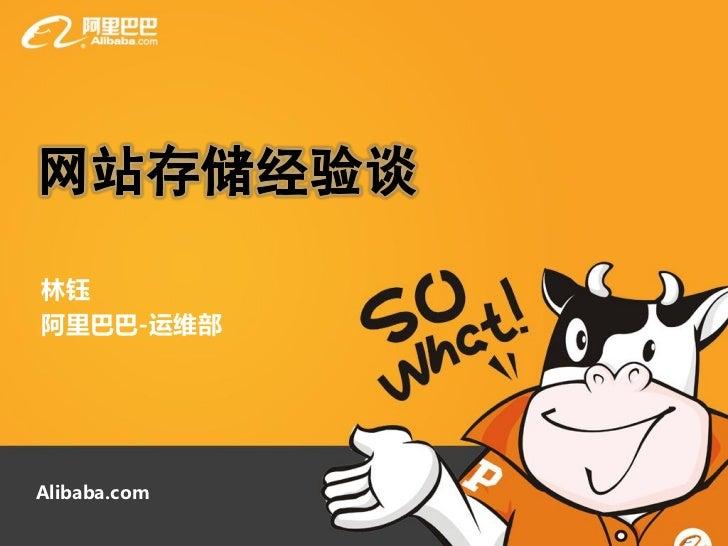 林钰阿里巴巴-运维部Alibaba.com