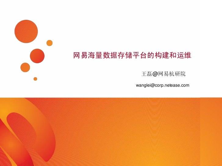 网易海量数据存储平台的构建和运维          王磊@网易杭研院        wanglei@corp.netease.com