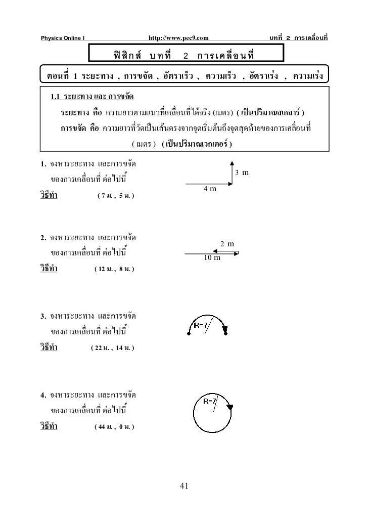 Physics Online I                    http://www.pec9.com                บทที่ 2 การเคลื่อนที่                         ฟ สิ...