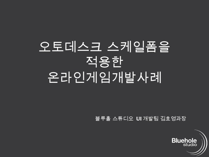 오토데스크 스케일폼을 적용한 온라인게임개발사례 블루홀 스튜디오  UI 개발팀 김효영과장