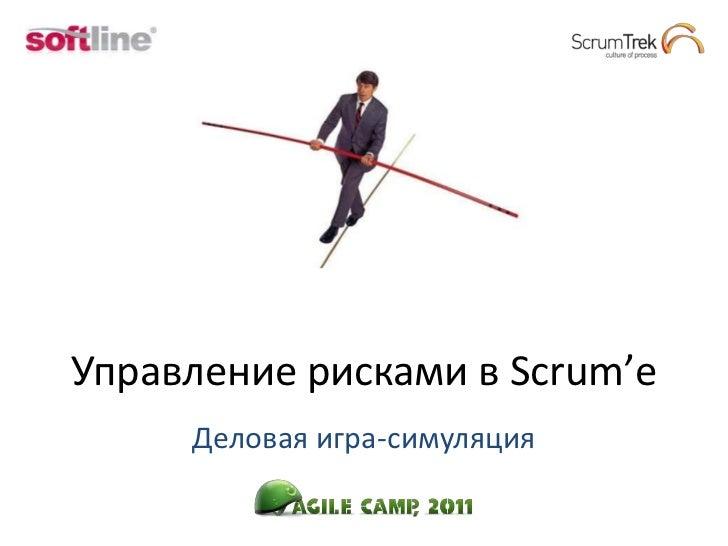 Управление рисками в Scrum'е<br />Деловая игра-симуляция<br />