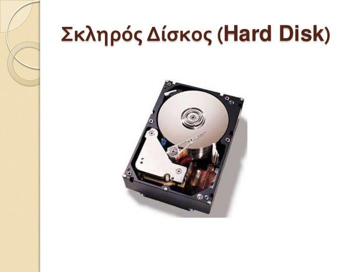 Σκληρός Δίσκος (Hard Disk)<br />