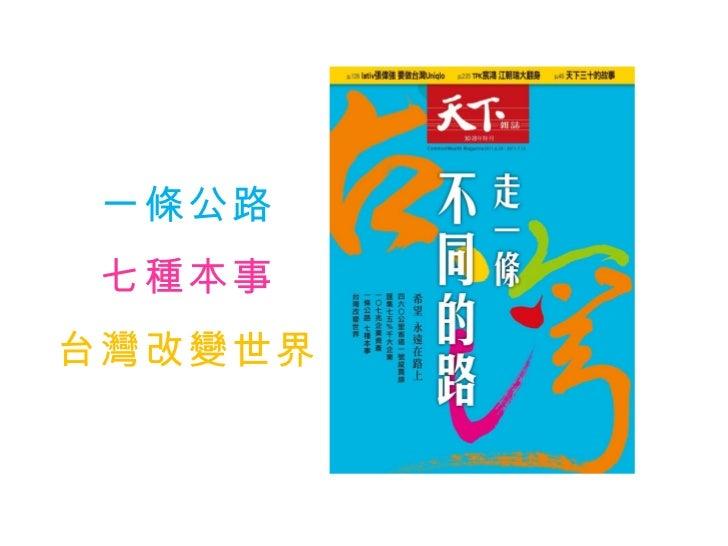 一條公路 七種本事 台灣改變世界