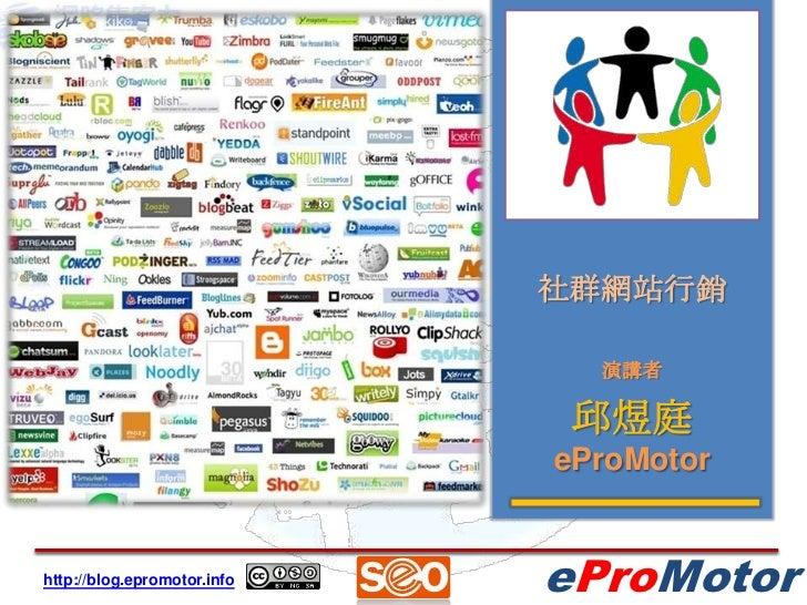 社群網站行銷<br />演講者<br />邱煜庭eProMotor<br />