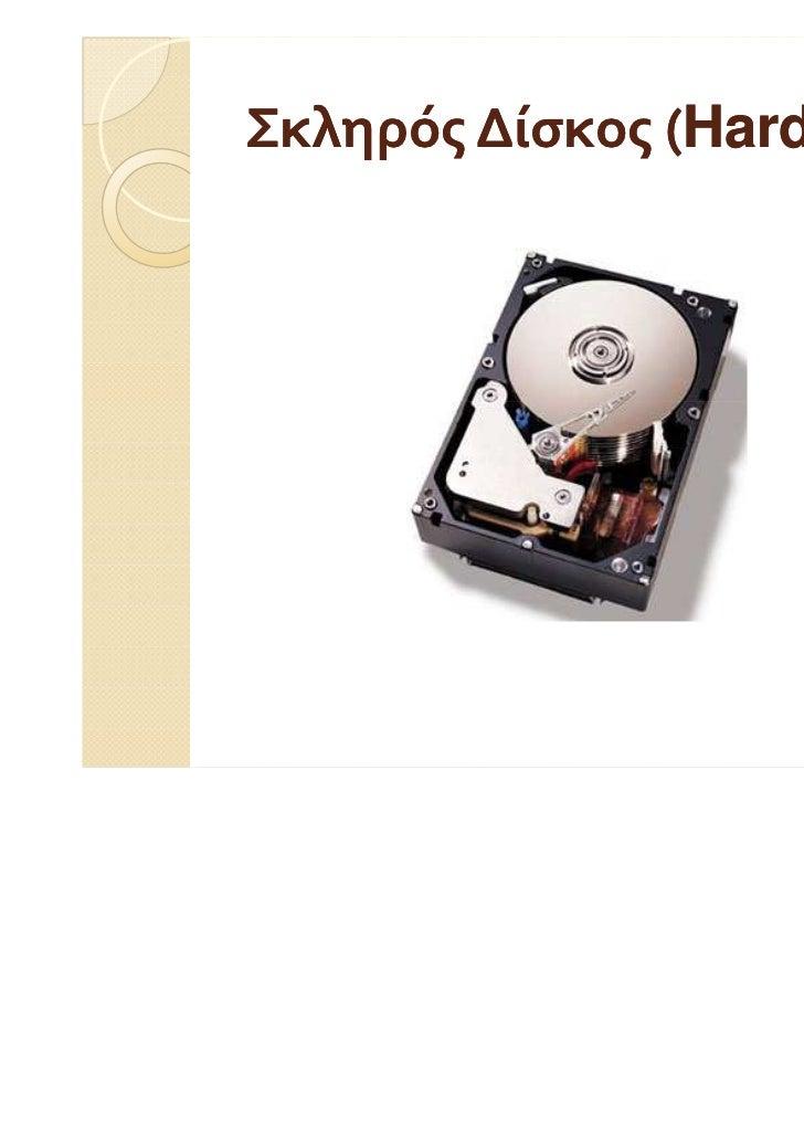 Σκληρός Δίσκος (Hard Disk)               (Hard Disk)