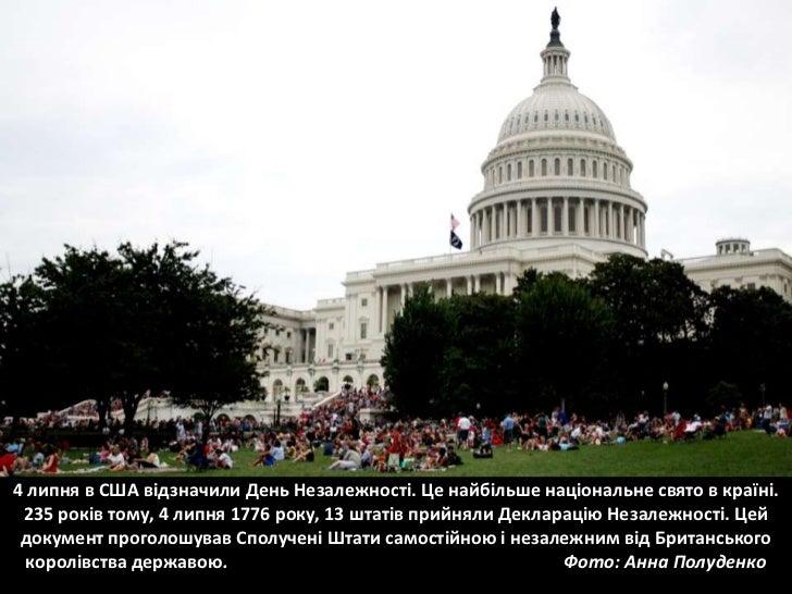 4 липня в США відзначили День Незалежності. Це найбільше національне свято в країні. 235 років тому, 4 липня 1776 року, 13...