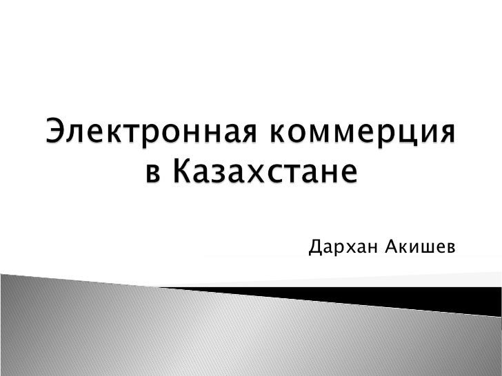 Дархан Акишев