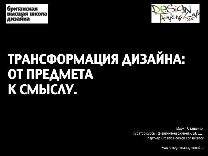 ТРАНСФОРМАЦИЯ ДИЗАЙНА:ОТ ПРЕДМЕТАК СМЫСЛУ.                                           Мария Сташенко,                 кура...