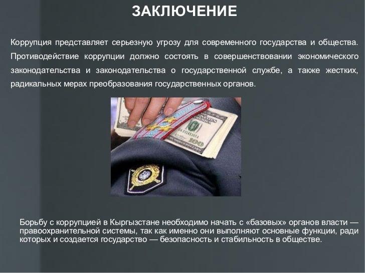 Коррупция в системе госуправления Кыргызстана Курсовая 14