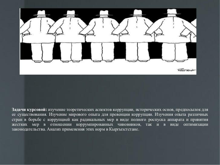 Коррупция в системе госуправления Кыргызстана Курсовая