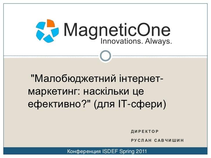 """""""Малобюджетний інтернет-маркетинг: наскільки це ефективно?"""" (для ІТ-сфери)<br />директор<br />Руслан Савчишин<br />Конфер..."""