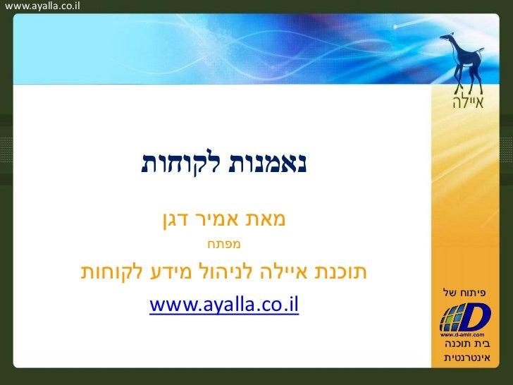 www.ayalla.co.il                         נאמנות לקוחות                           מאת אמיר דגן                     ...