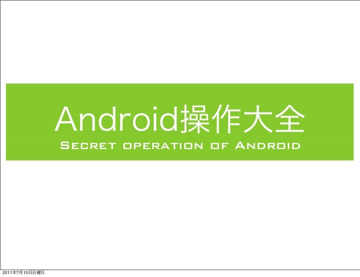 Secret operation of Android2011   7   10