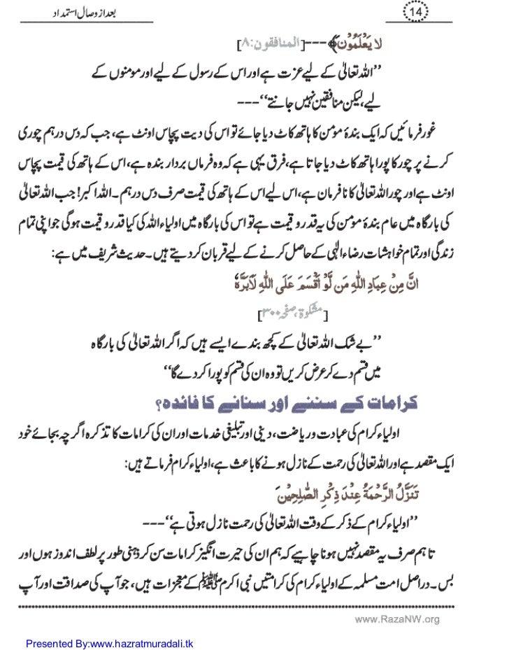 Karamat E Auliya In Urdu Pdf