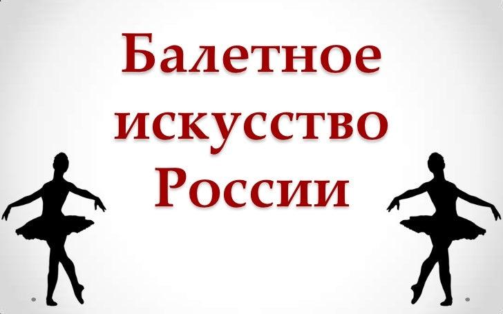 Балетное искусство России<br />