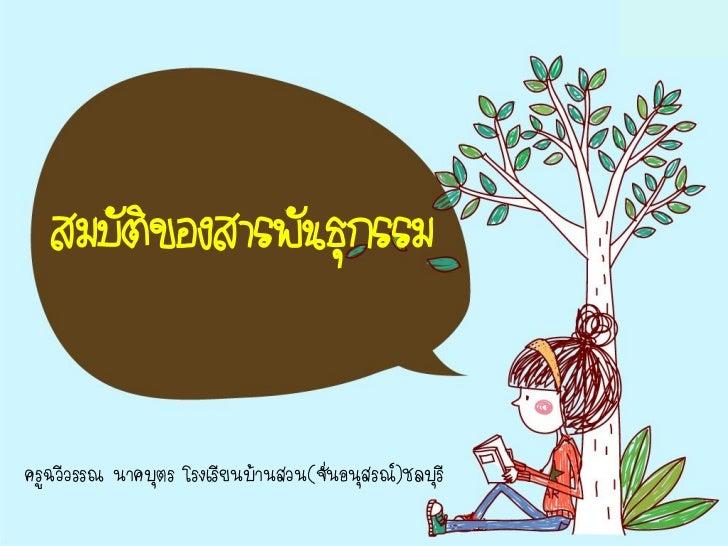 สมบัติของสารพันธุกรรมครูฉวีวรรณ นาคบุตร โรงเรียนบ้านสวน(จั่นอนุสรณ์)ชลบุรี