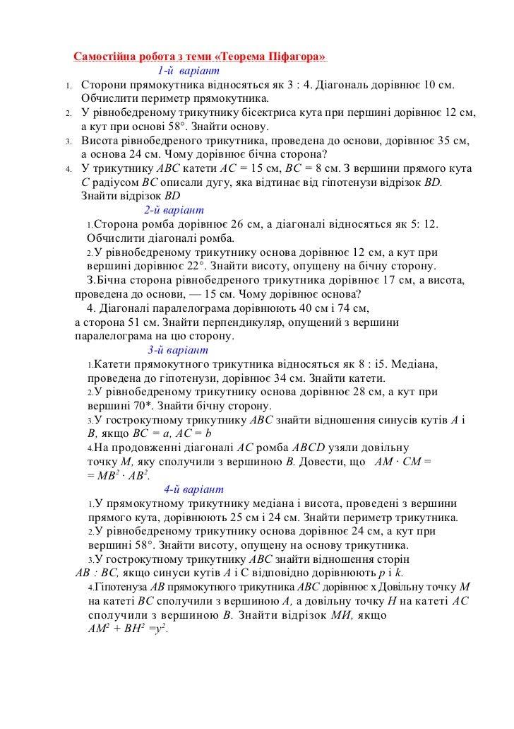 Самостійна робота з теми «Теорема Піфагора»                   1-й варіант1. Сторони прямокутника відносяться як 3 : 4. Діа...