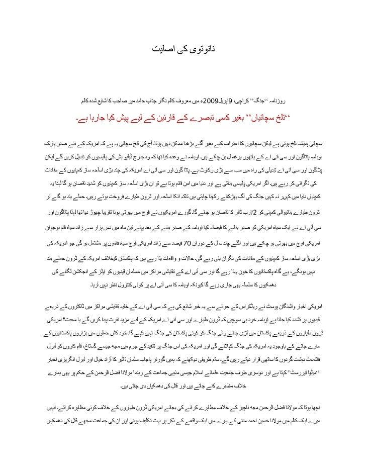 نانوتوی کی اصلیت<br />روزنامہ ''جنگ'' کراچی، 9اپریل2009ء میں معروف کالم نگار جناب حامد میر صاحب کا شایع شدہ کالم''تلخ سچائ...
