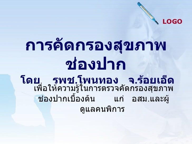 การคัดกรองสุขภาพช่องปาก  โดย  รพช . โพนทอง  จ . ร้อยเอ็ด เพื่อให้ความรู้ในการตรวจคัดกรองสุขภาพช่องปากเบื้องต้น  แก่  อสม ....