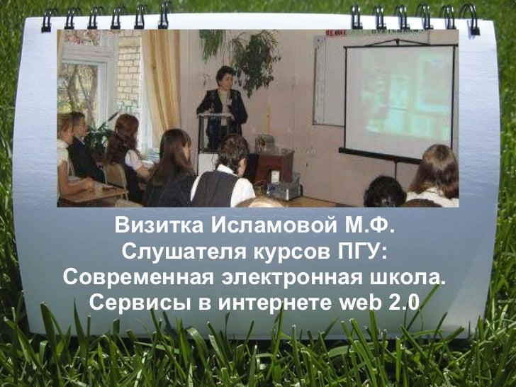 Визитка Исламовой М.Ф. Слушателя курсов ПГУ: Современная электронная школа. Сервисы в интернете web 2.0