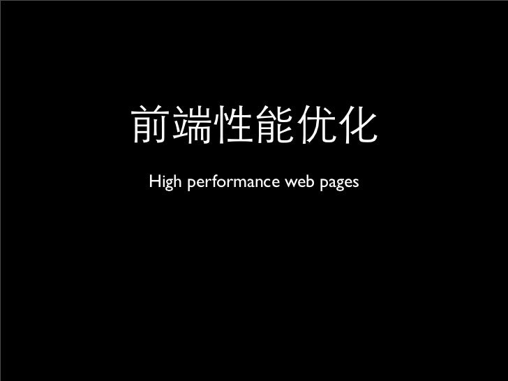 High performance web pages