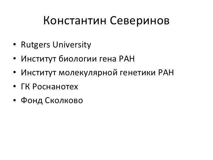 Константин Северинов <ul><li>Rutgers University </li></ul><ul><li>Институт биологии гена РАН </li></ul><ul><li>Институт мо...