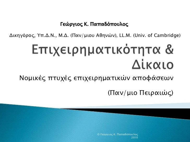 Επιχειρηματικότητα & Δίκαιο<br />Νομικές πτυχές επιχειρηματικών αποφάσεων<br />(Παν/μιο Πειραιώς) <br />© Γεώργιος Κ. Παπα...