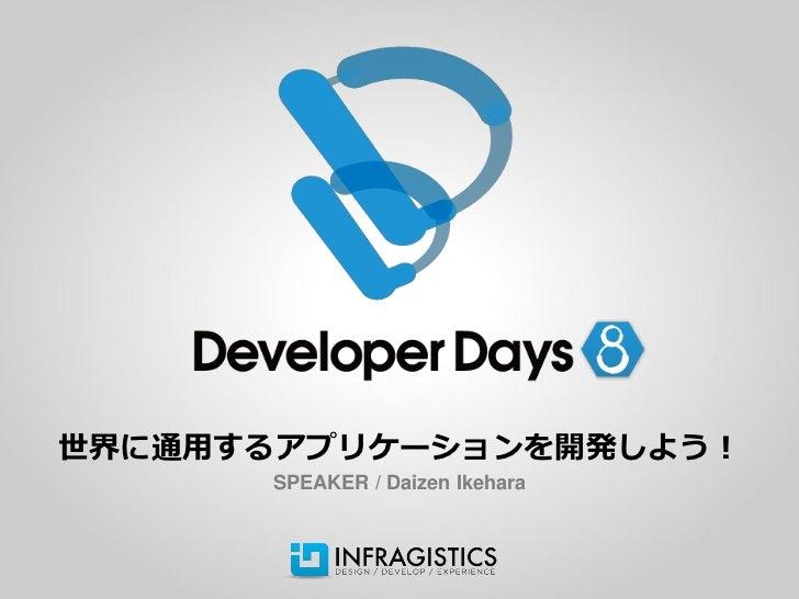 世界に通用するアプリケーションを開発しよう!      SPEAKER / Daizen Ikehara