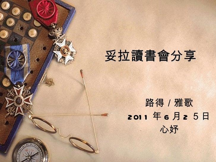 妥拉讀書會分享 路得/雅歌 2011 年 6 月 2 5日 心妤