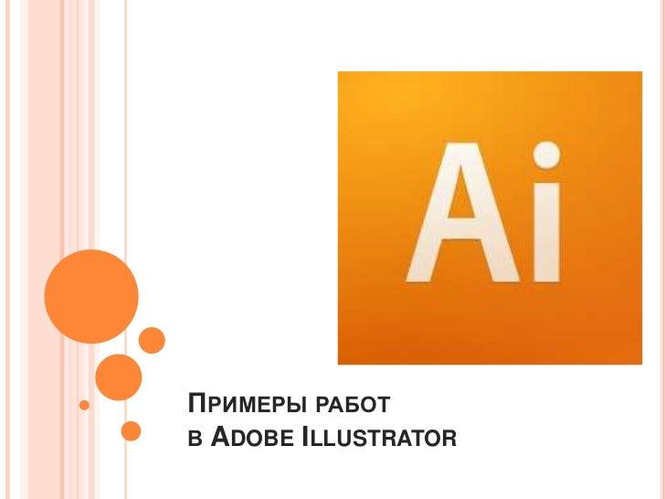 Примеры работ в Adobe Illustrator<br />