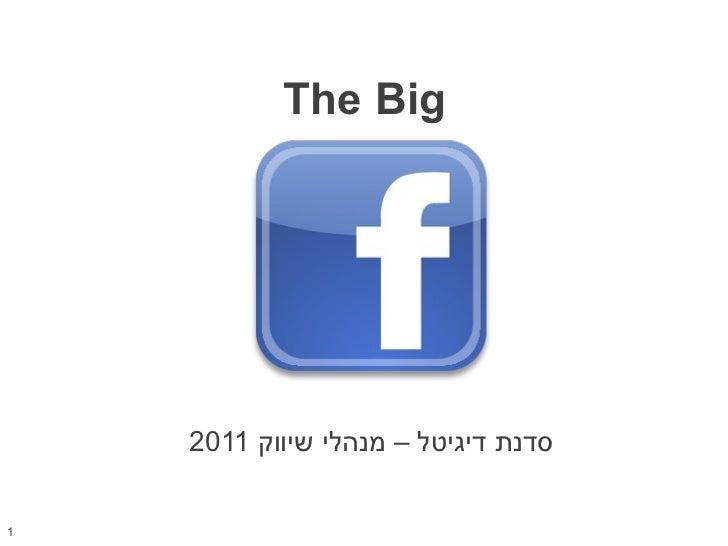 The Big  סדנת דיגיטל – מנהלי שיווק  2011
