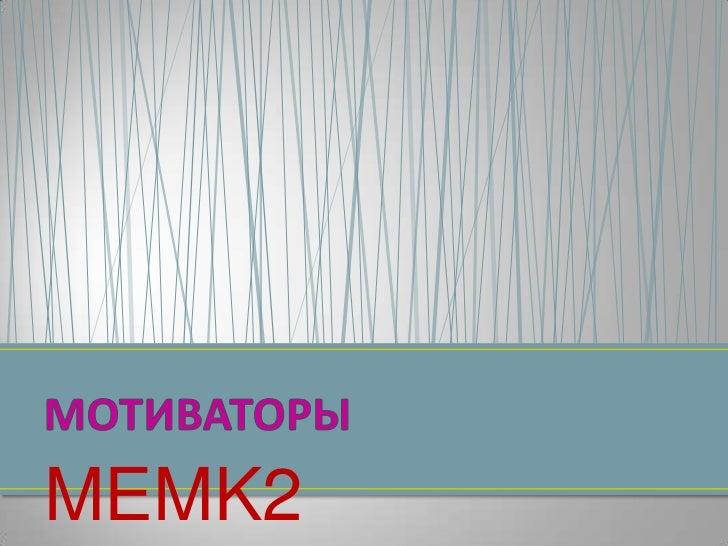 MEMK2<br />МОТИВАТОРЫ<br />