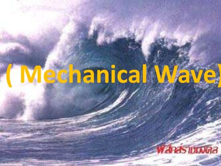 คลื่นกล ( Mechanical Wave)<br />