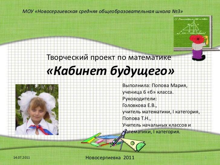 Творческий проект по математике«Кабинет будущего»<br />Выполнила: Попова Мария, <br />ученица 6 «б» класса.<br />Руководи...