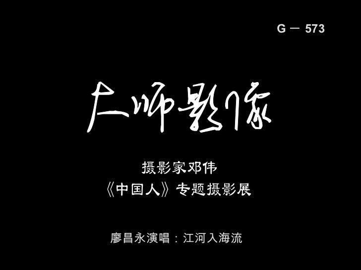 G - 573 廖昌永演唱:江河入海流